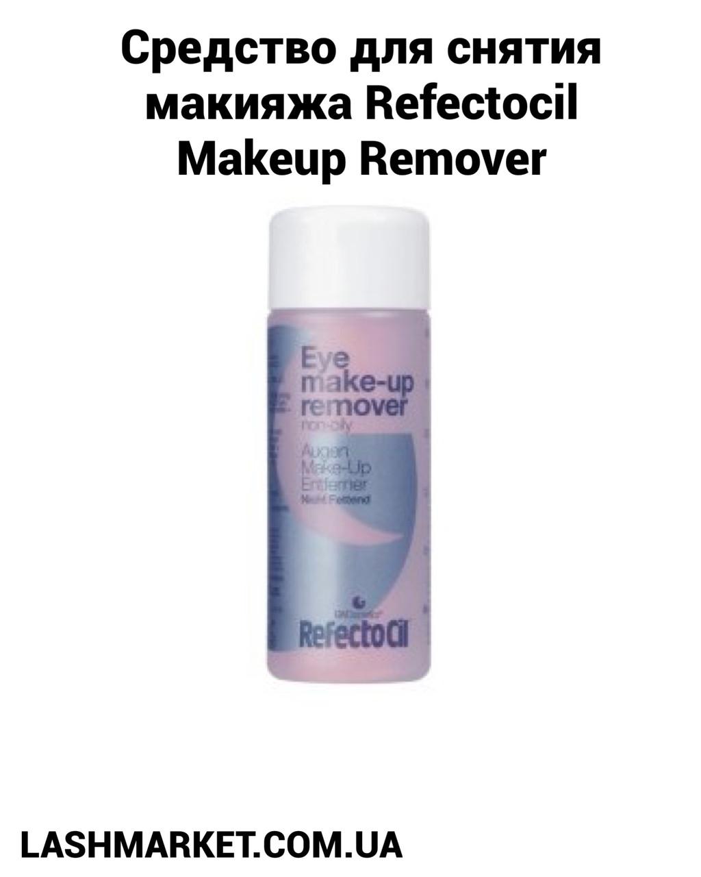 Средство для снятия макияжа Refectocil Make-up Remover, 100 мл