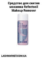 Средство для снятия макияжа Refectocil Make-up Remover, 100 мл, фото 1