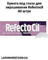 Бумага под глаза для окрашивания Refectocil, 80шт, фото 1