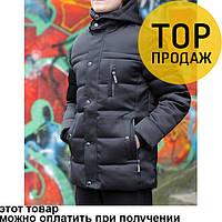 Мужская зимняя куртка черная теплая / мужская парка зима 2018