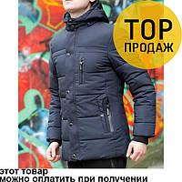 Мужская зимняя куртка темно-синяя теплая / мужская парка зима 2018