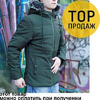 Мужская зимняя куртка зеленая теплая с мехом / мужская парка с капюшоном зима 2018
