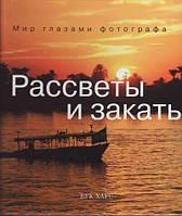 Рассветы и закаты - Коваль Владимир