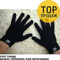 Мужские рукавицы Nike Найк черные, перчатки