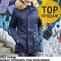 Мужская зимняя куртка синяя с мехом / мужская парка с капюшоном зима 2018