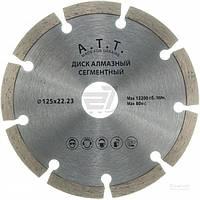 Диск алмазный отрезной A.T.T.    125x2,2x22,2 тротуарная плитка камень 4310005
