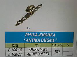 Ручка-кнопка ANTIKA DUGME антич. золото