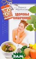 Лариса Абрикосова Здоровье кишечника