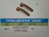Ручка висячая HASIR антич. золото