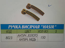 Ручка висяча HASIR антич. золото