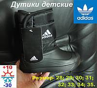 Детские сапоги дутики Адидас (Adidas). Спортивные, утепленные мехом. Зимние сапоги для мальчика и девочки.