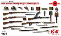 1:35 Оружие и обмундирование русской пехоты , ICM 35672