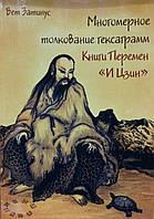 "Многомерное толкование гексаграмм Книги Перемен ""И Цзин"". Затинус В."