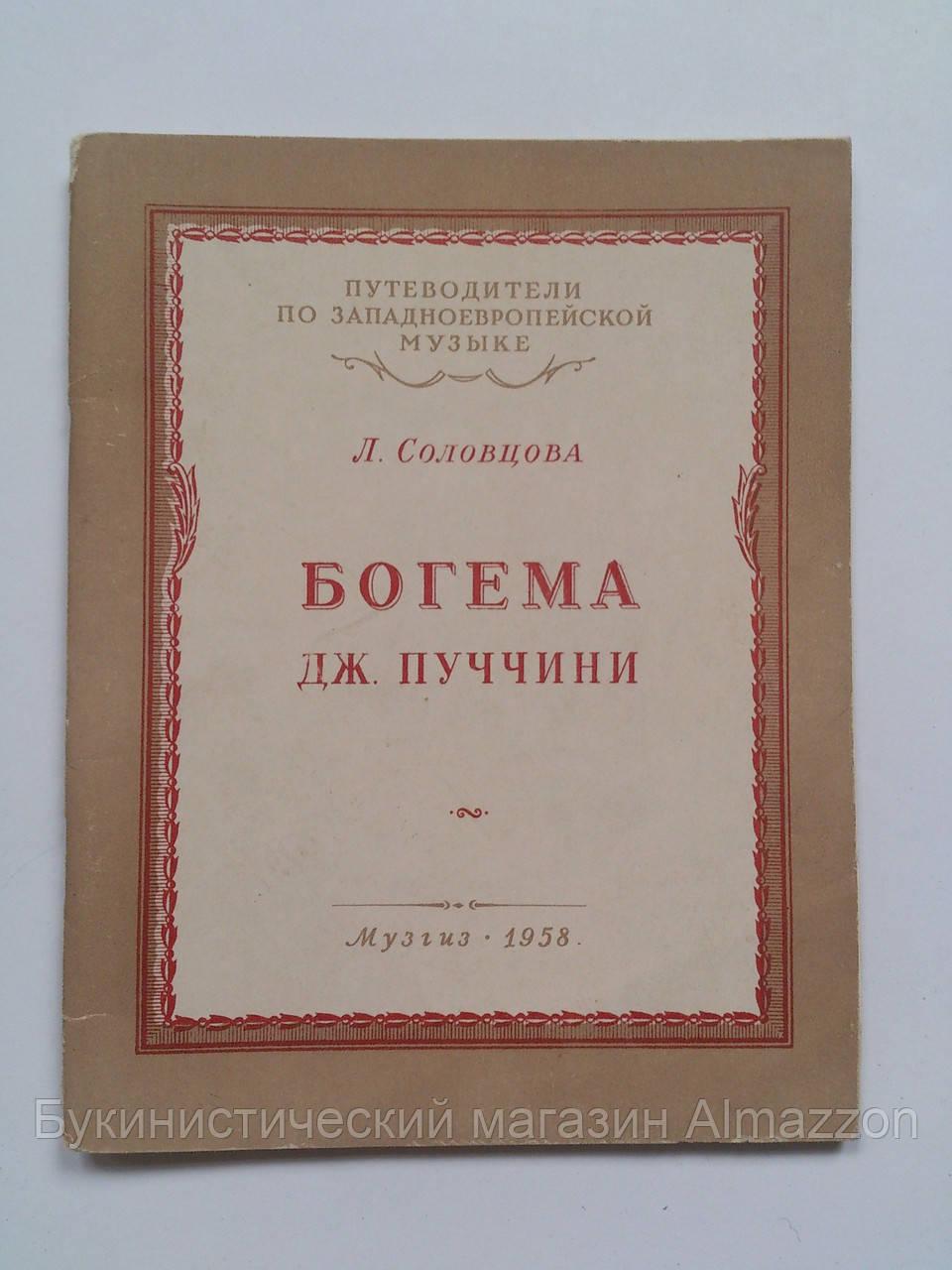 "Л.Соловцова ""Богема Дж.Пуччини"". Музгиз. 1958 год"