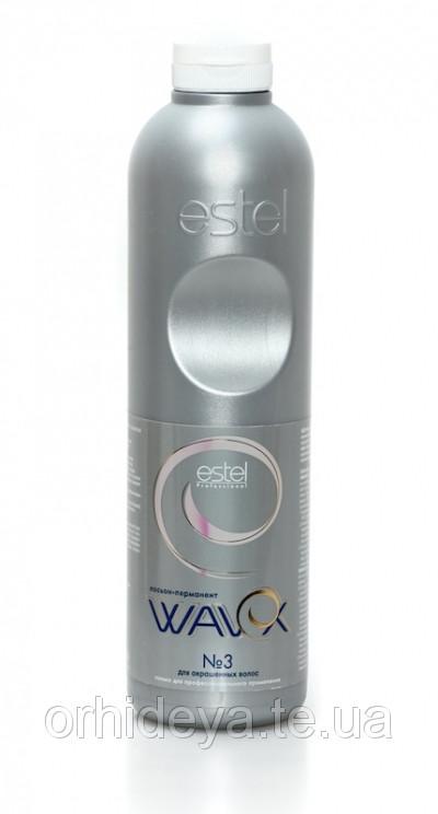ESTEL WAVEX Лосьон-перманент №3 для фарбованого волосся 500 мл.