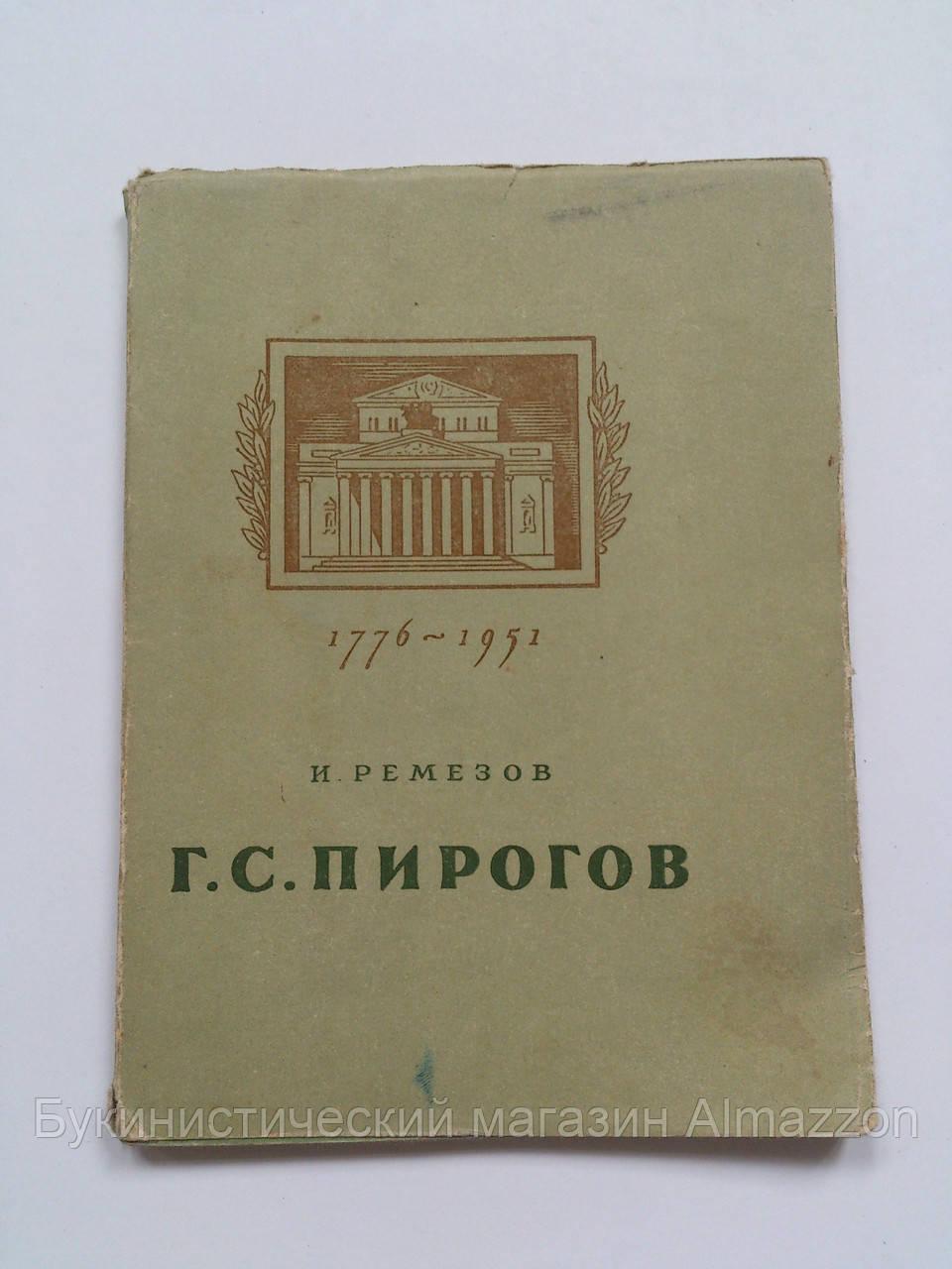 """И.Ремезов """"Г.С.Пирогов"""". 1951 год. Серия: Мастера Большого Театра"""