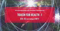 20-22 октября Киев Touch for Health-1,2 (Целебное прикосновение-1,2). Международная обучающая программа