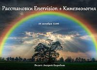 Расстановки Enervision + Кинезиология 28 октября 12:00 г.Киев