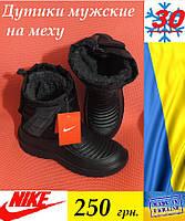 """Сапоги мужские дутики на меху Nike. Производство Украина """"Олимп"""""""