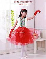 Заготовка детского костюма для вышивки КДФ-263. КВІТКА СЕМИЦВІТКА