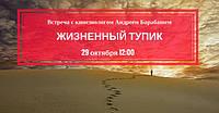 """Киев. 29 октября 2017 г. в 12:00 - 14:00 Открытая встреча. """"Жизненный тупик"""""""