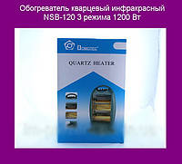 Обогревателькварцевый инфракрасный NSB-120 3 режима 1200 Вт