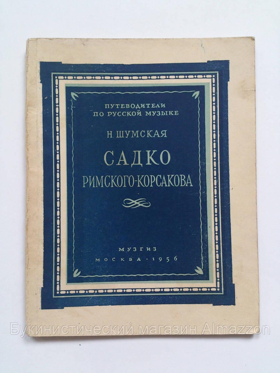 """Н.Шумская """"Садко Н.А.Римского-Корсакова"""". Музгиз. 1956 год"""