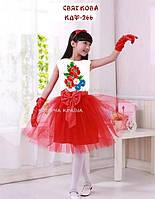 Заготовка детского костюма для вышивки КДФ-266. СВЯТКОВА