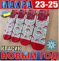 Женские новогодние носки  внутри махра  Класик Украина 23-25 размер НЖЗ-0101450