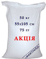 Мешки полипропиленовые 75 гр.