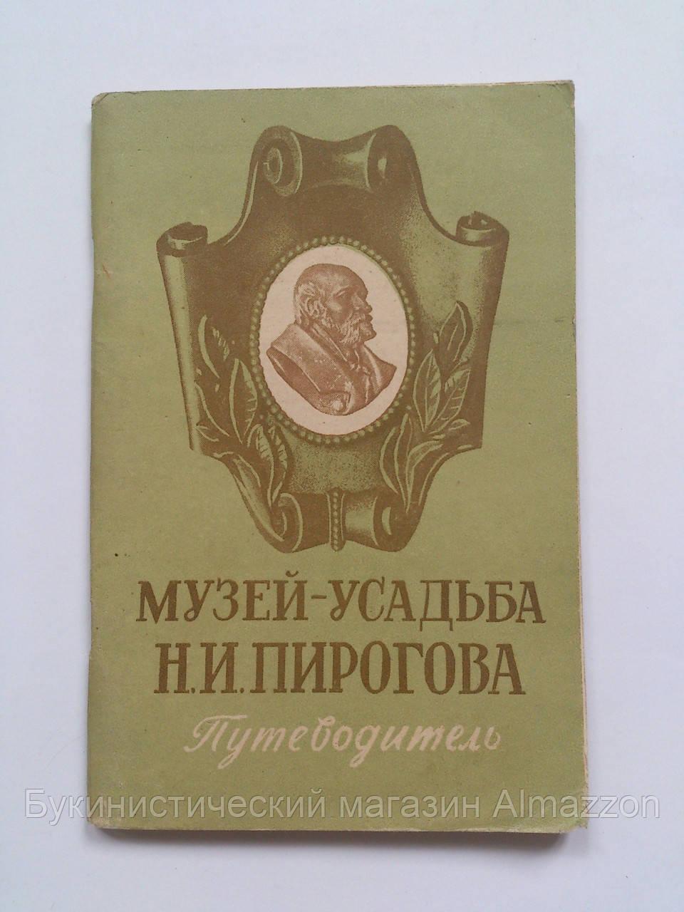 Музей-усадьба Н.И.Пирогова. Путеводитель. 1960 год