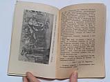 Музей-усадьба Н.И.Пирогова. Путеводитель. 1960 год, фото 4