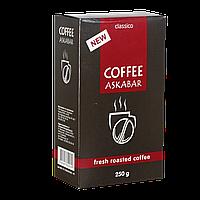 Кофе молотый ASKABAR Classico 250г 100% робуста