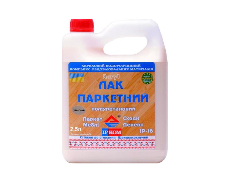 """Лак акрил-уретановый ІРКОМ """"ПАРКЕТНИЙ"""" IP-16 глянцевый 2,5л"""