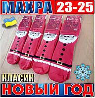 Новогодние носки женские внутри махра  Класик Украинские 23-25 размер НЖЗ-01449 для подарков