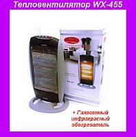 Тепловентилятор электрический галоген QUARTZ HEATER WX-455,Обогреватель галогенный