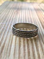 Кольцо серебряное с молитвой Отче наш 1448