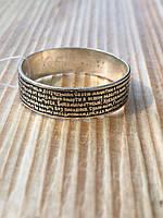 Кольцо серебряное с Молитвой водителя 1449