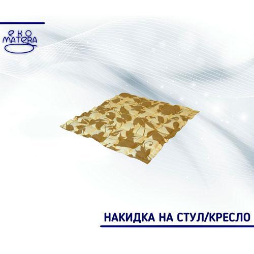 Ортопедическая накидкана стул Эко Матера 40х40