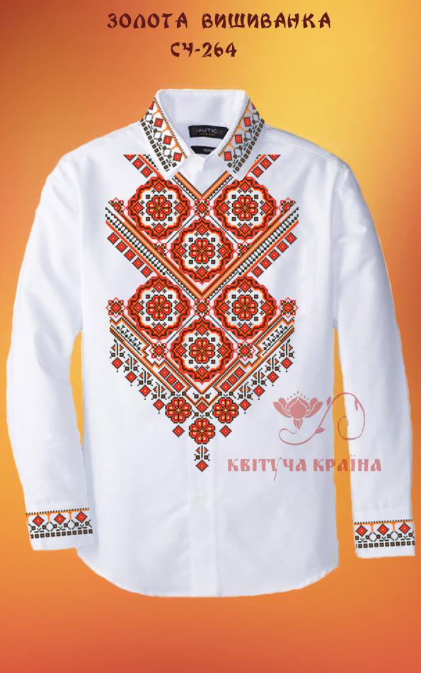 Заготовка на вышивку мужской рубашки СЧ-264. ЗОЛОТА ВИШИВАНКА ... 262f95eb8dfe9