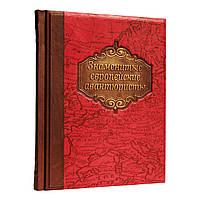 Элитные книги Знаменитые европейские авантюристы