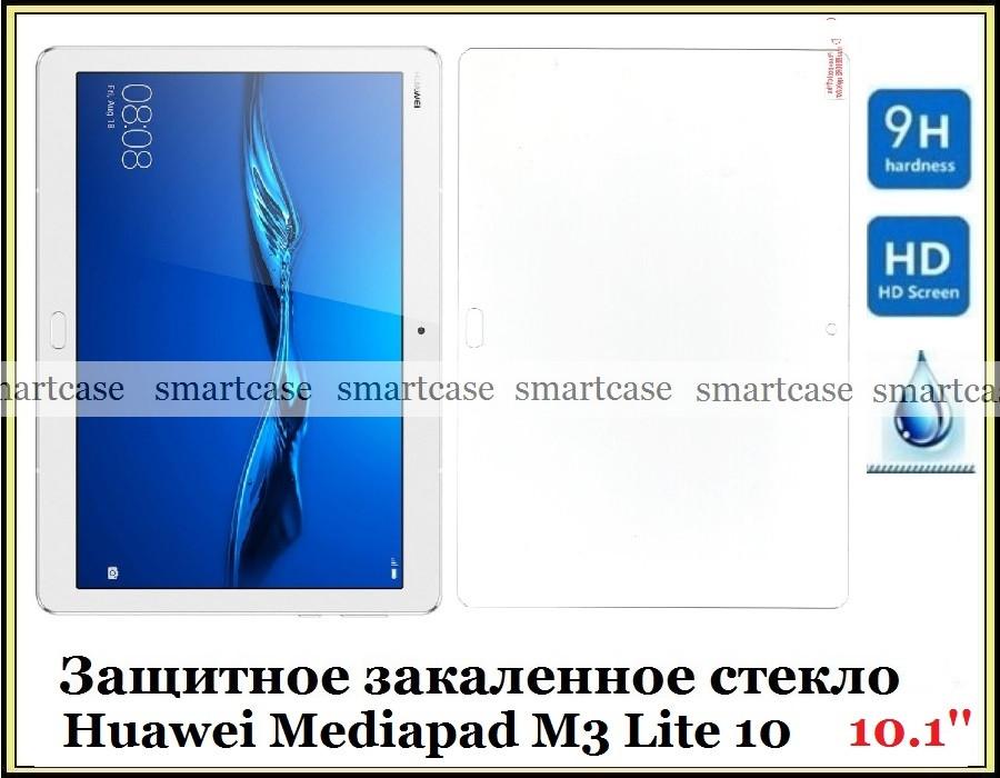 Міцне захисне скло для планшета Huawei Mediapad M3 Lite 10 водостійке 9H BAH-L09