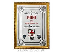 Фоторамка ,пластиковая, А4, 21х30, рамка , для фото, дипломов, сертификатов, грамот, картин, 1713-03