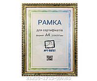 Фоторамка ,пластиковая, А4, 21х30, рамка , для фото, дипломов, сертификатов, грамот, картин, 1713-09ABS