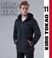 Био-пуховик мужской зимний Kiro Tokao - 2188 черный