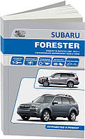 Subaru Forester 2000-13 Мануал по ремонту, эксплуатации
