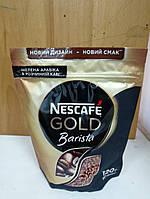 Кофе  Nescafe Gold Barista 120 г \  Нескафе Голд Бариста 120г