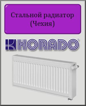 Стальной радиатор KORADO 33 тип 400х400 (нижнее подключение)