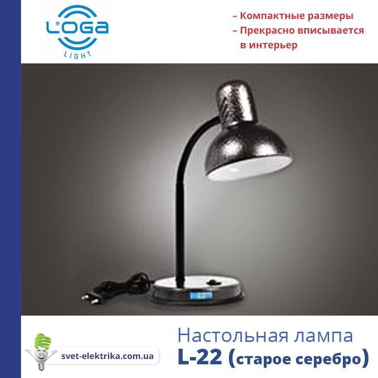 "Настольная лампа ТМ LOGA ® Light L-22 ""Старое серебро"" (серебристая)"