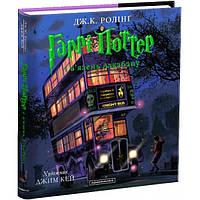 Джоан К. Роулинг Гаррі Поттер і в'язень Азкабану велике ілюстроване видання